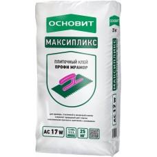 Максипликс АС17 W клей профессиональный белый для мрамора, стеклянной и мозаичной плитки Основит