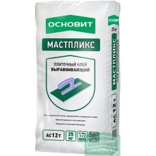 Мастпликс AC12 T клей выравнивающий для керамической плитки и керамогранита Основит - 25 кг