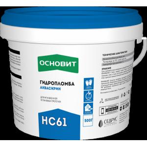 Гидропломба ОСНОВИТ Акваскрин HC61