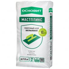 Мастпликс ECO AC12 LD клей беспылевой для керамической плитки и керамогранита Основит - 25 кг